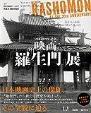 公開70周年記念 映画『羅生門』展