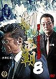 制覇8[DVD]