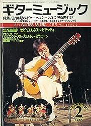 ギターミュージック 1987年2月号 特集:21世紀のギターソロシーンはこう展開する!