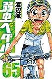 弱虫ペダル(65) (少年チャンピオン・コミックス)