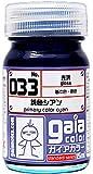 ガイアカラー 033 純色シアン(光沢・15ml入瓶)