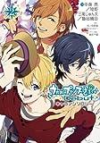 うたの☆プリンスさまっ♪Debutキャラアンソロジー (2) (シルフコミックス)