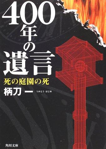400年の遺言―死の庭園の死 (角川文庫)の詳細を見る