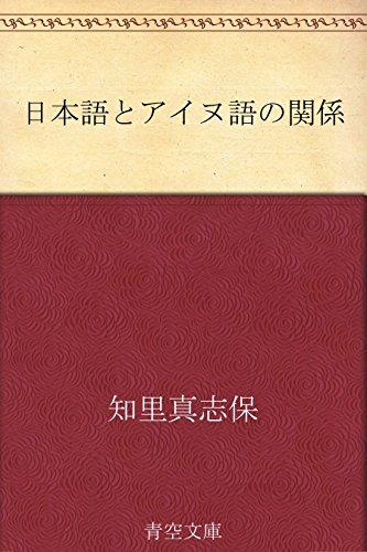 日本語とアイヌ語の関係の詳細を見る