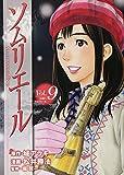 ソムリエール 9 (ヤングジャンプコミックス)