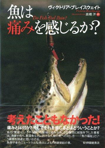 魚は痛みを感じるか?