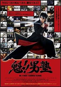 魁!!男塾(2007)