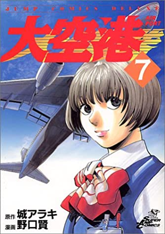 大空港 7 (ジャンプコミックスデラックス)