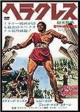 ヘラクレス(スペシャル・プライス)[DVD]