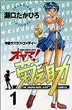 オヤマ!菊之助 1 (少年チャンピオン・コミックス)