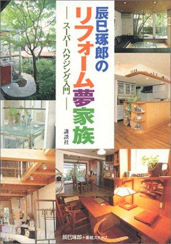 辰巳琢郎のリフォーム夢家族―スーパーハウジング入門