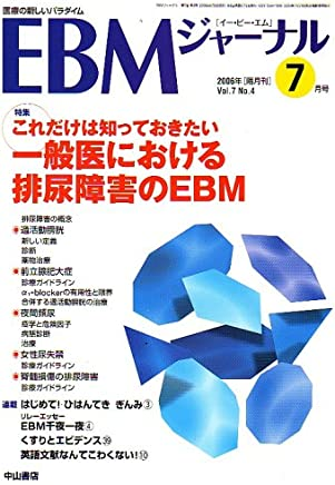 EBM (イー・ビー・エム) ジャーナル 2006年 07月号 [雑誌]