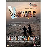 Voyage (Region Free DVD) (English Subtitled / Chinese subtitled) Directed by SCUD by Leni Speidel