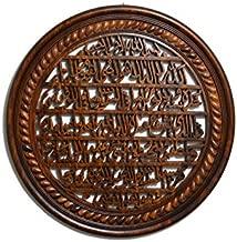 Hajj Haji Islamic Eid Gift Fancy Ayat ul Kursi Wall Art Best HOLIDAY OR HOUSEWARMING Gift Ayatul Kursi Hand Crafted Wooden 17