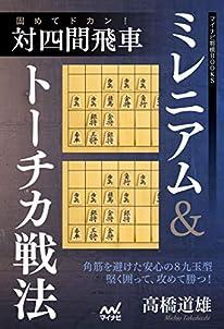 固めてドカン! 対四間飛車ミレニアム&トーチカ戦法 (マイナビ将棋BOOKS)