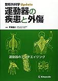 運動器の疾患と外傷 (整形外科学Update)