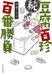 続 豆腐百珍<br>百番勝負