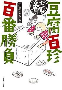 続 豆腐百珍 百番勝負