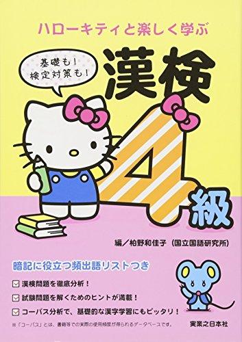 ハローキティと楽しく学ぶ漢検4級