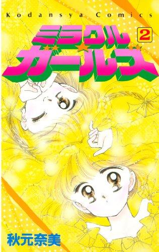 ミラクル☆ガールズ(2) (なかよしコミックス)