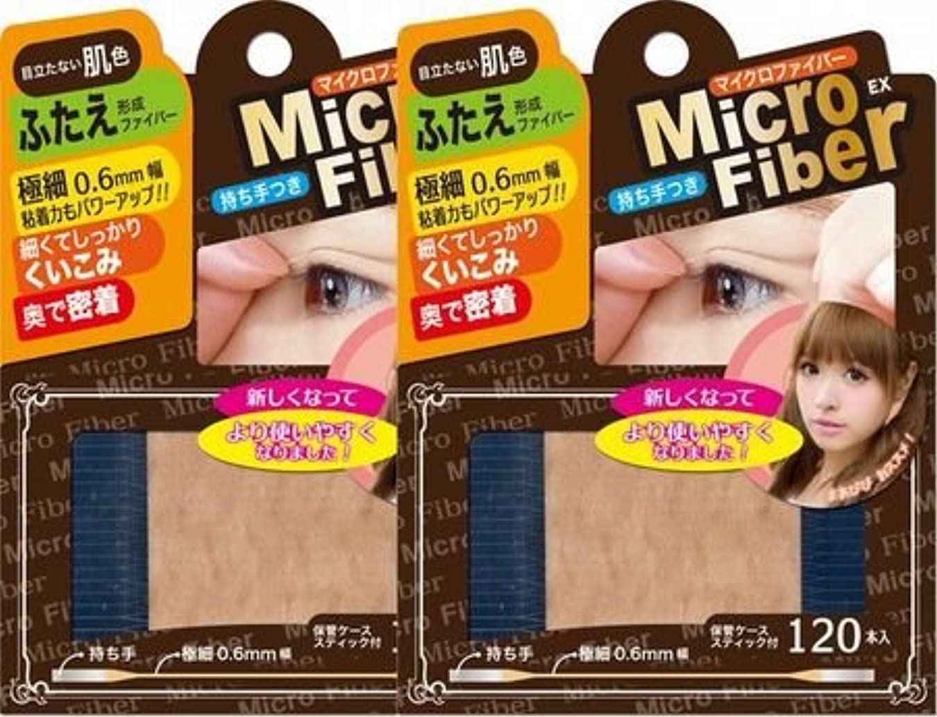 穀物ペストうっかりビーエヌ マイクロファイバーEX ヌーディ(肌色) 120本 NMC-02 2個セット (2)
