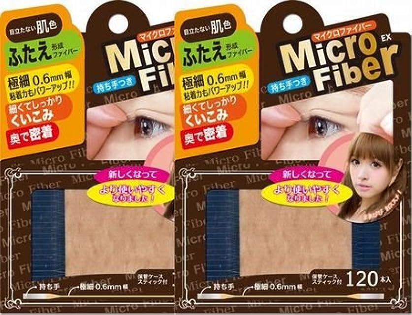 スライム火曜日モーションビーエヌ マイクロファイバーEX ヌーディ(肌色) 120本 NMC-02 2個セット (2)