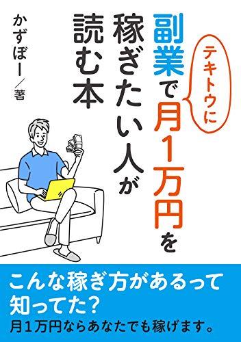 副業で適当に月1万円を稼ぎたい人が読む本 - かずぼー, MBビジネス研究班, MBビジネス研究班
