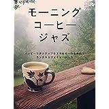モーニングコーヒージャズ - ハッピーでポジティブなエネルギーのためのリラックスカフェミュージック
