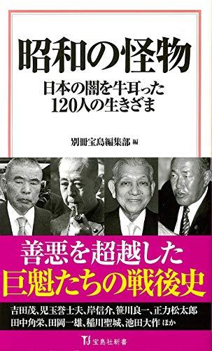 昭和の怪物 日本の闇を牛耳った120人の生きざま (宝島社新書)
