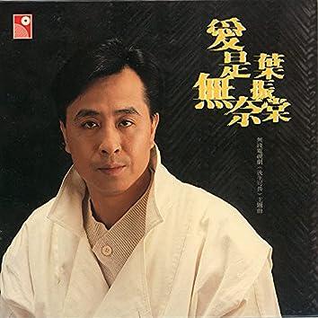 Ai Shi Wu Nai