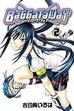 バガタウェイ 2 (BLADEコミックス)