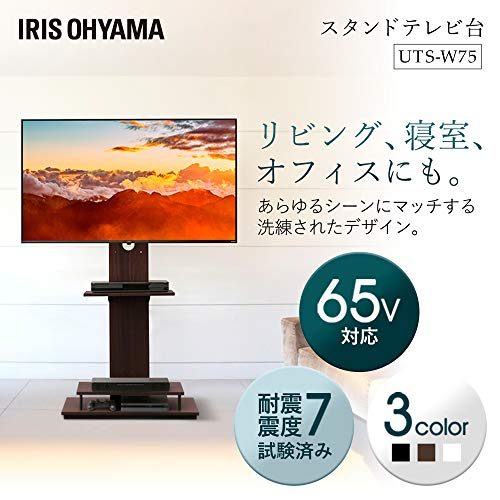 IRISOHYAMA(アイリスオーヤマ)『スタンドテレビ台』