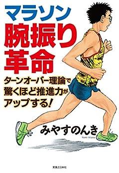 [みやす のんき]のマラソン腕振り革命