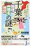 千葉「地理・地名・地図」の謎 (じっぴコンパクト新書)
