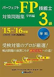 '15~'16年版 パーフェクトFP技能士3級対策問題集・学科編