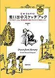 思い出のスケッチブック:『クマのプーさん』挿絵画家が描くヴィクトリア朝ロンドン