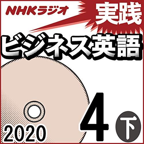 『NHK 実践ビジネス英語 2020年4月号 下』のカバーアート