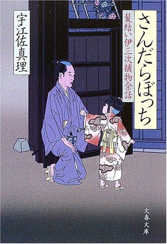 さんだらぼっち (文春文庫)