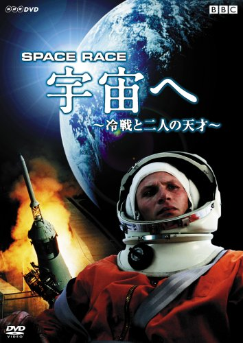 Space Race 宇宙へ ~冷戦と二人の天才~ [DVD]