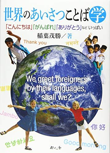 世界のあいさつことば学