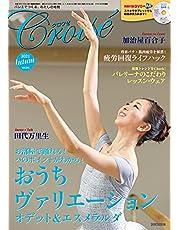 クロワゼ(84) 2021年 10 月号 [雑誌]: クララ 別冊