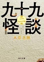表紙: 九十九怪談 第二夜 (角川文庫) | 木原 浩勝