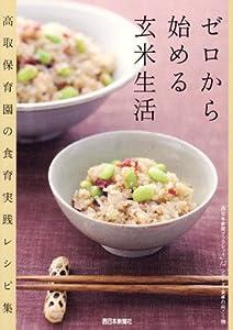 ゼロから始める玄米生活―高取保育園の食育レシピ集育実践レシピ集