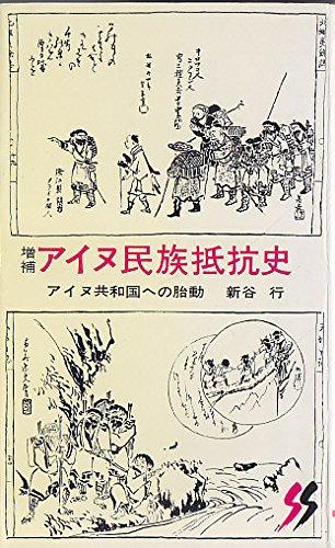 アイヌ民族抵抗史―アイヌ共和国への胎動 (三一新書)