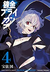 錬金ブライカン(4) (ヤングマガジンコミックス)