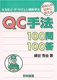 QC手法100問100答―あなたの悩みに答える (なるほど・ザ・やさしい統計手法)