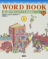 音と絵で覚える子ども英語絵じてん (SANSEIDO WORD BOOK)