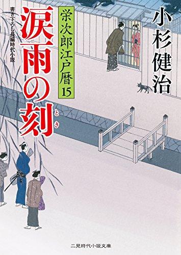 涙雨の刻 栄次郎江戸暦15 (二見時代小説文庫)