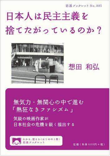 日本人は民主主義を捨てたがっているのか? (岩波ブックレット)の詳細を見る