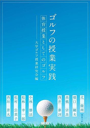 ゴルフの授業実践―体育授業としてのゴルフの詳細を見る